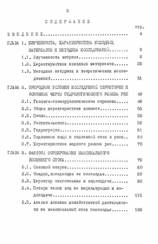 Оглавление Формирование максимальных расходов весеннего половодья на малых водосборах Центрально-Черноземных областей