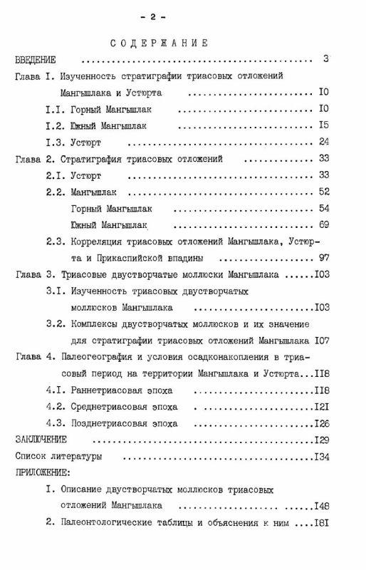Оглавление Стратиграфия триасовых отложений Мангышлака и Устюрта