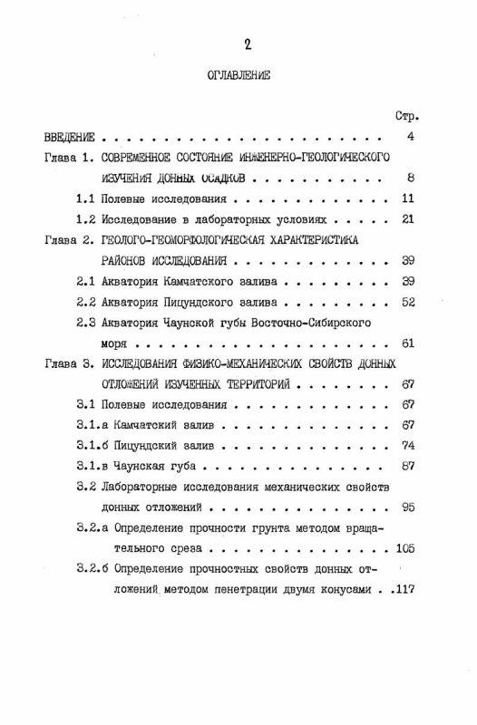 Оглавление Инженерно-геологические исследования современных донных осадков (на примере Камчатского залива Тихого океана, Чаунской губы Восточно-Сибирского моря и Пицундского залива Черного моря)