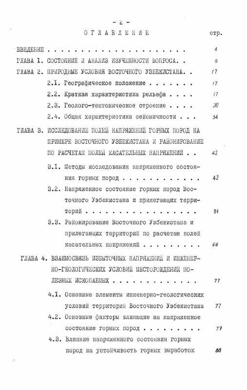 Оглавление Поля напряжений в горных породах Восточного Узбекистана и оценка инженерно-геологических условий разработки месторождений полезных ископаемых