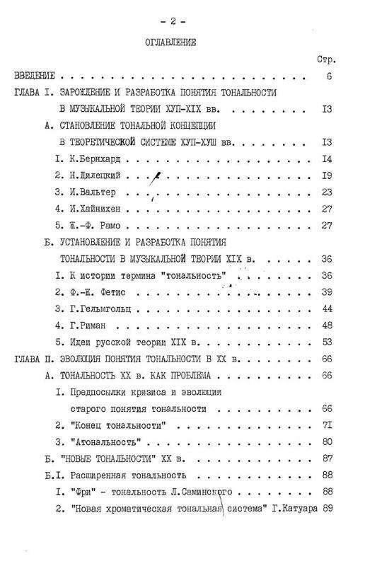 Оглавление Эволюция понятия тональности и новые гармонические явления в советской музыке