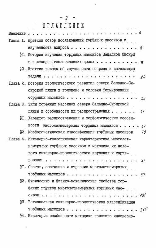 Оглавление Типы и инженерно-геологические особенности многолетнемерзлых торфяных массивов севера Западно-Сибирской плиты