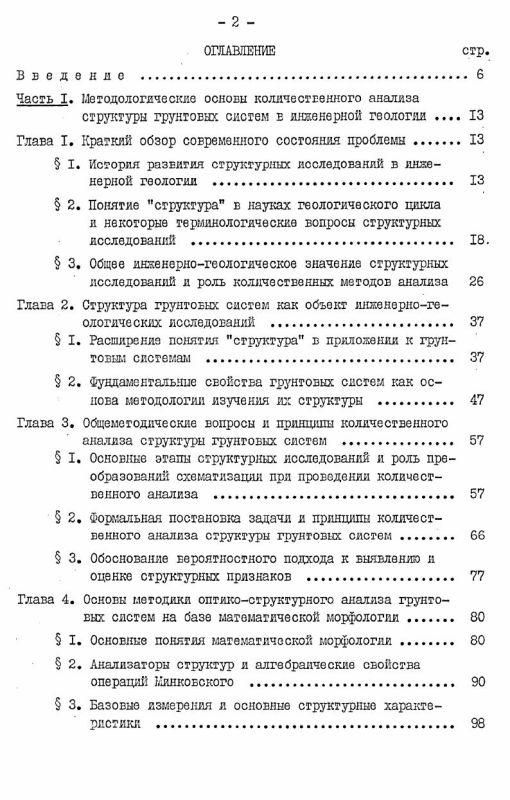 Оглавление Количественный анализ структуры грунтов, грунтовых толщ и территорий в инженерной геологии