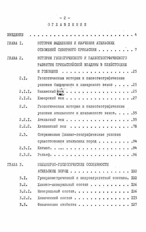 Оглавление Условия формирования ательских пород Прикаспийской впадины и их инженерно-геологические особенности