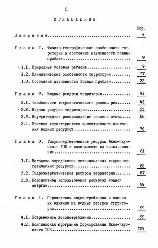 Оглавление Водные ресурсы южно-якутского территориально-производственного комплекса и их использование