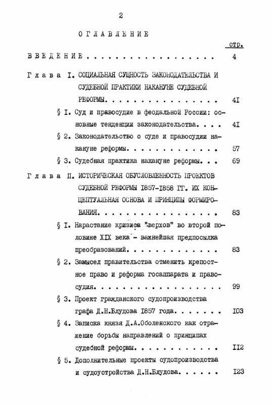 Оглавление Судебная реформа 1864 года в России (сущность и социально-правовой механизм формирования)