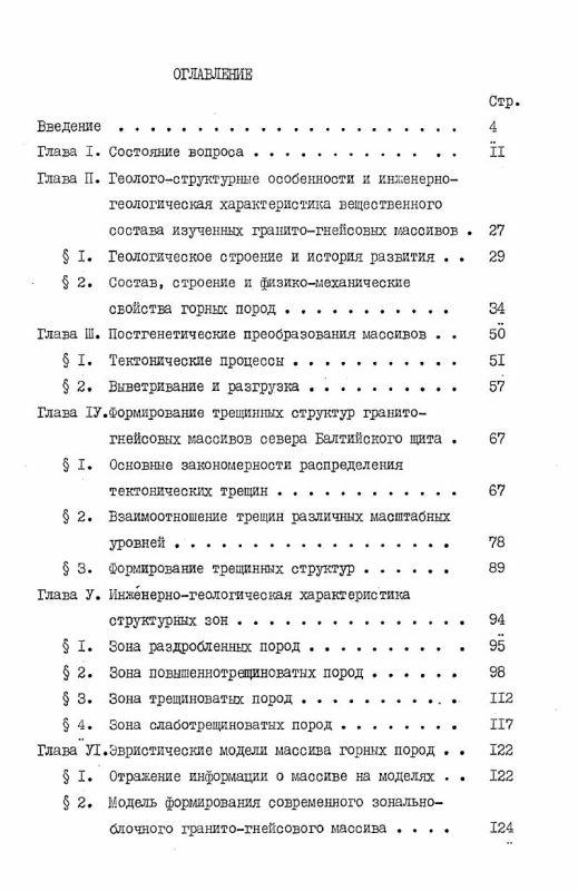 Оглавление Формирование и инженерно-геологическая характеристика трещинных структур гранито-гнейсовых массивов (на примере севера Балтийского щита)