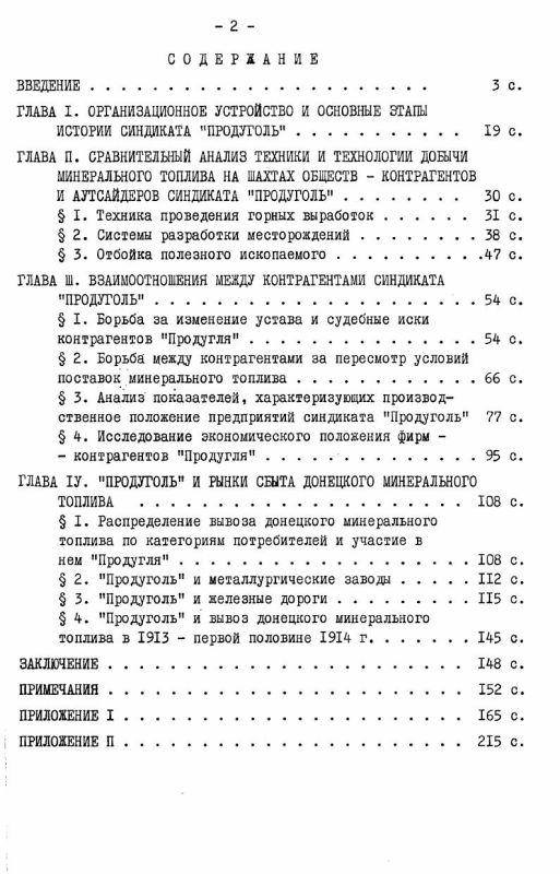 """Оглавление Синдикат """"Продуголь"""" (1906-1914 гг.)"""
