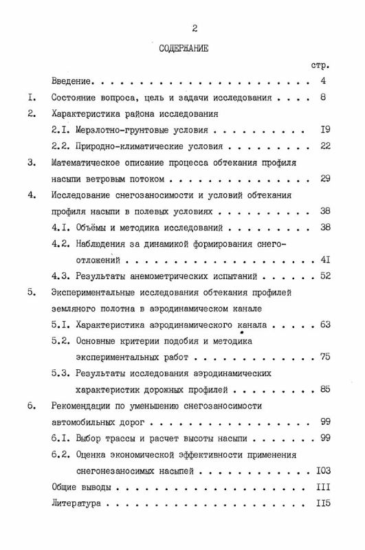 Оглавление Обеспечение снегонезаносимости насыпей автомобильных дорог (на примере северных районов Западной Сибири)