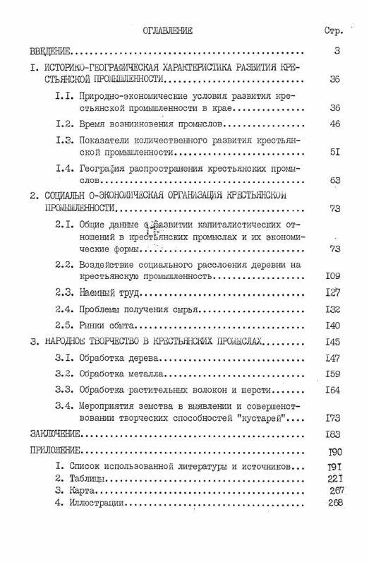 Оглавление Крестьянская промышленность Удмуртии в период капитализма (60-90-е годы XIX в.)