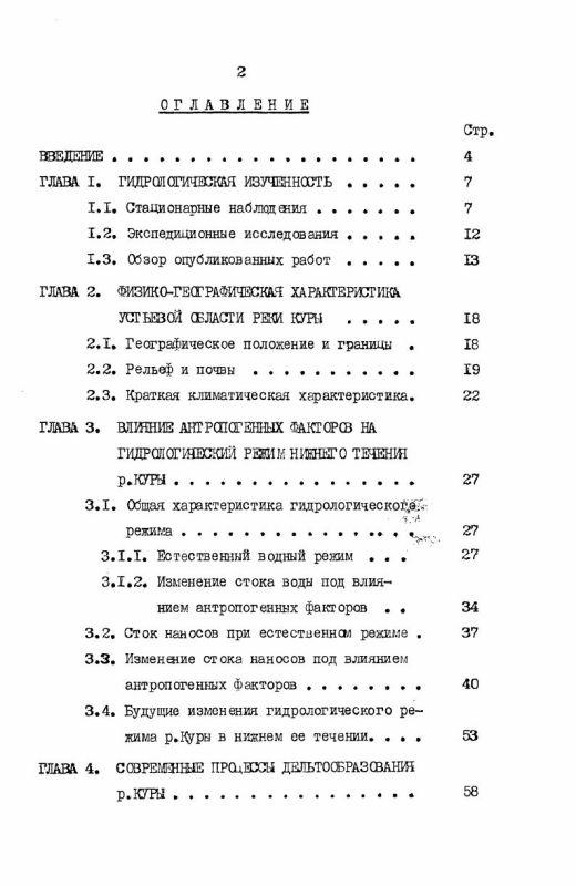 Оглавление Влияние водохозяйственных мероприятий на процессы дельтообразования (на примере р. Куры)