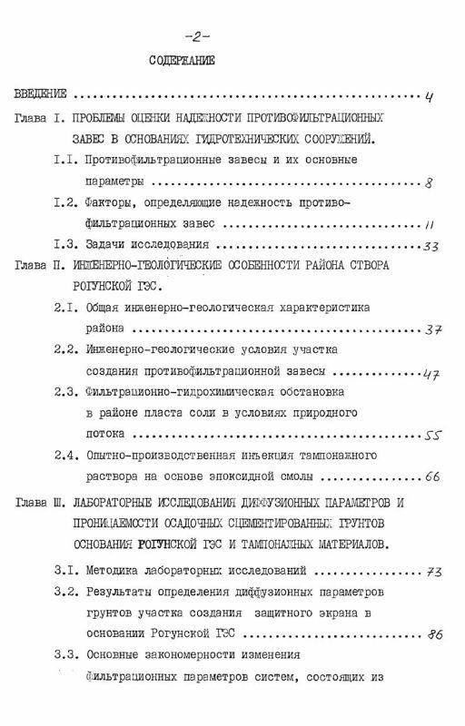 Оглавление Прогноз изменения проницаемости химически уплотненных скальных осадочных грунтов в противофильтрационных завесах (на примере Рогунской ГЭС)