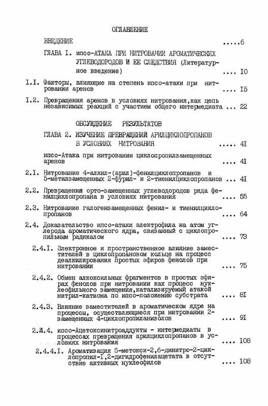 Оглавление Превращения арилциклопропанов в условиях нитрования. Использование нитроарилциклопропанов в органическом синтезе