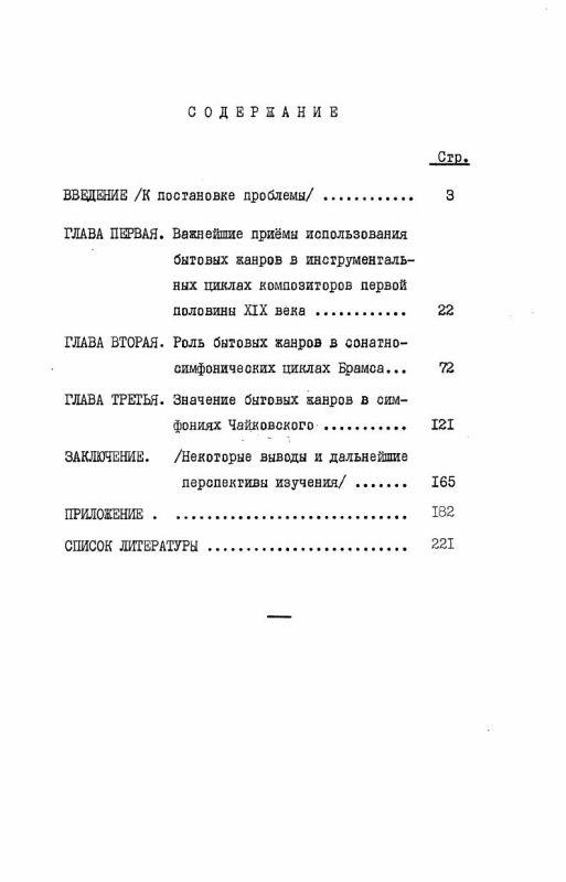 Оглавление Значение бытовых жанров в музыкальной драматургии симфоний Чайковского и Брамса