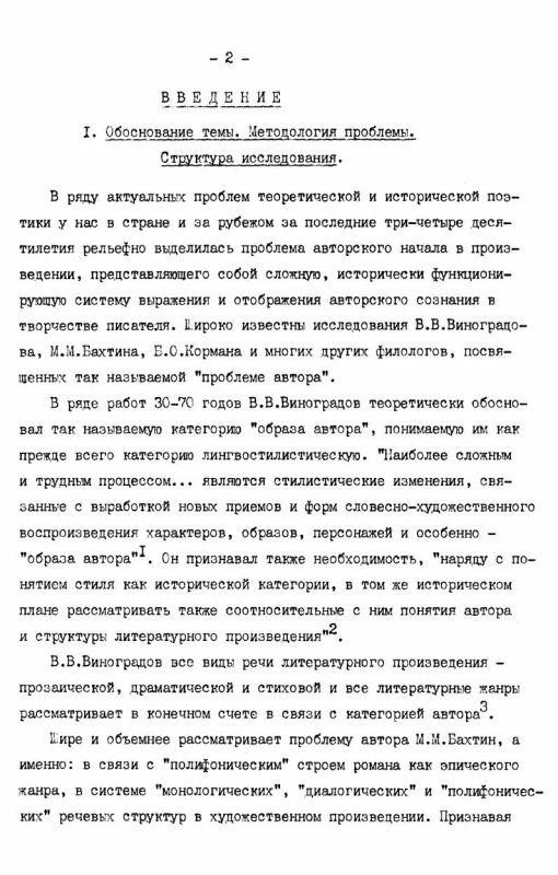 Оглавление Повествовательные структуры художественной прозы Л.Н. Толстого (рассказ и повесть)