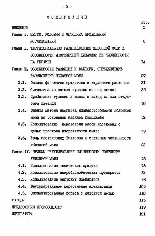 Оглавление Особенности биологии яблонной моли и приемы регулирования ее численности в условиях лесостепи УССР
