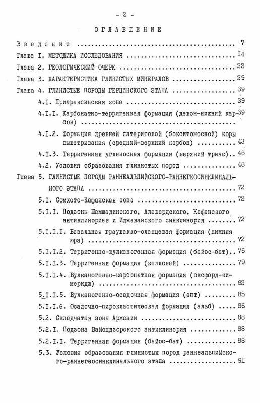 Оглавление Глинообразование во внутренних областях геосинклиналей (на примере территории Армянской ССР)