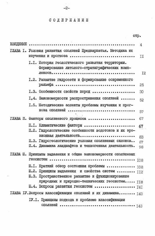 Оглавление Геодинамика и прогноз оползней на юго-востоке зоны сочленения Русской платформы с Предкарпатским прогибом