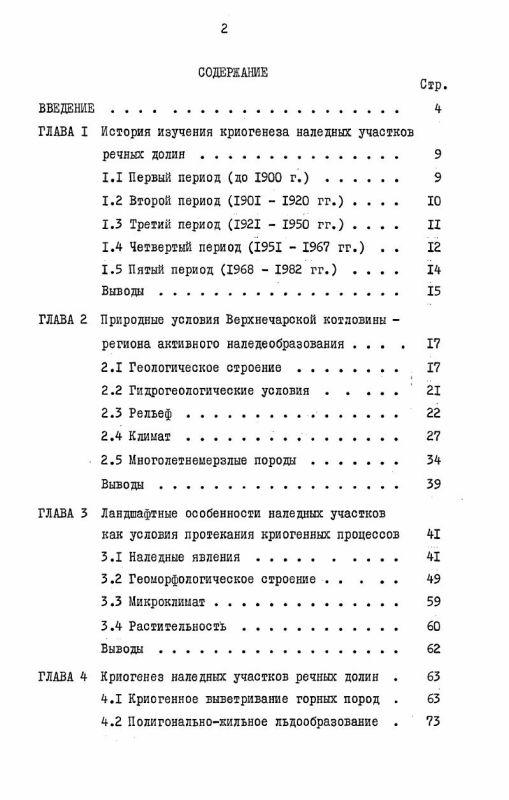 Оглавление Криогенез в условиях активного наледеобразования (на примере Верхнечарской котловины)