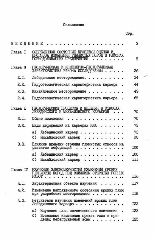 Оглавление Исследование изменений юрских глинистых пород КМА под влиянием открытых горных работ