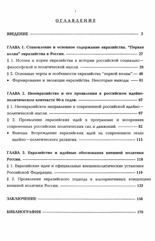 """Оглавление Идеи """"евразийства"""" и современный российский идейно-политический процесс"""