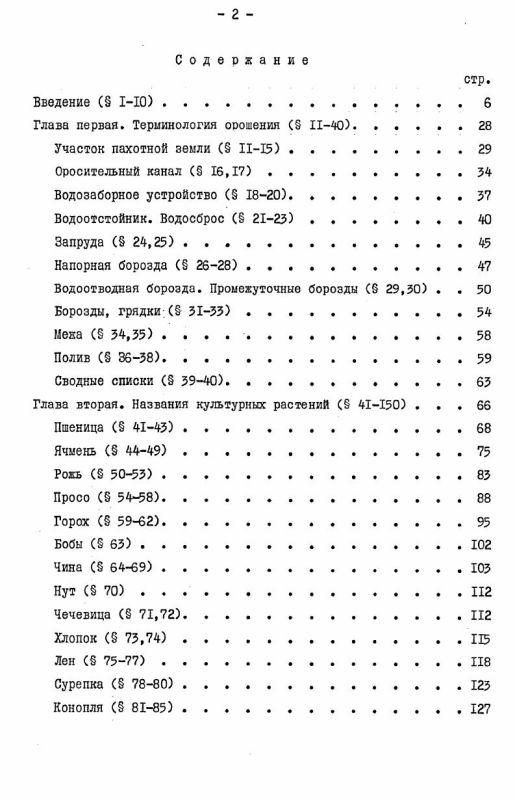 Оглавление Земледельческая лексика памирских языков в сравнительно-историческом освещении