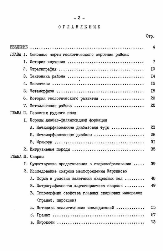 Оглавление Минералого-геохимическое исследование железорудного месторождения Мартиново (НРБ)