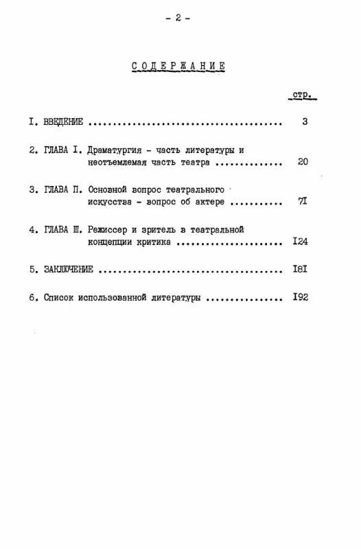 Оглавление Театральная критика П.А. Маркова: система воззрений и принципов