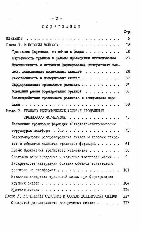 Оглавление Петрология и условия формирования долеритовых силлов