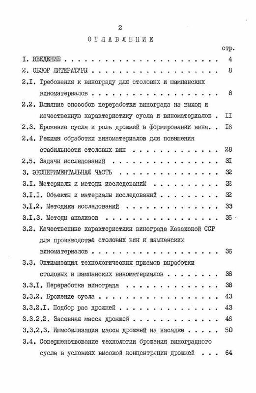 Оглавление Разработка и внедрение в производство рациональной технологии белых столовых вин и шампанских виноматериалов в Казахстане
