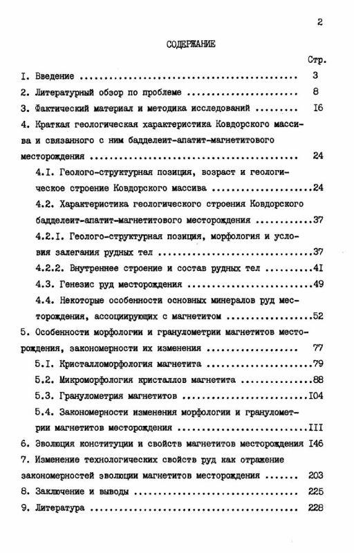Оглавление Эволюция магнетитов Ковдорского железорудного месторождения и связь ее с обогатимостью руд