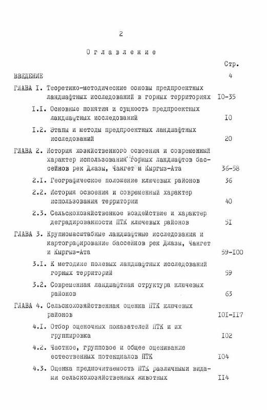 Оглавление Предпроектные ландшафтные исследования на горных территориях для целей отгонного животноводства (на примере бассейнов рек Джазы, Чангет и Кыргыз-Ата Киргизской ССР)