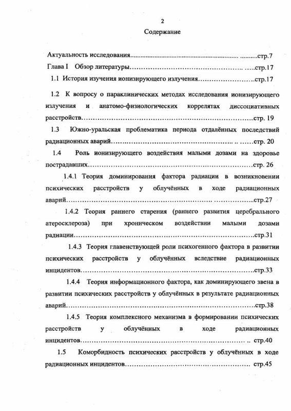 Оглавление Диссоциативные и коморбидные с ними психические расстройства у облученного населения Южного Урала в ходе радиационных аварий в период отдаленных последствий