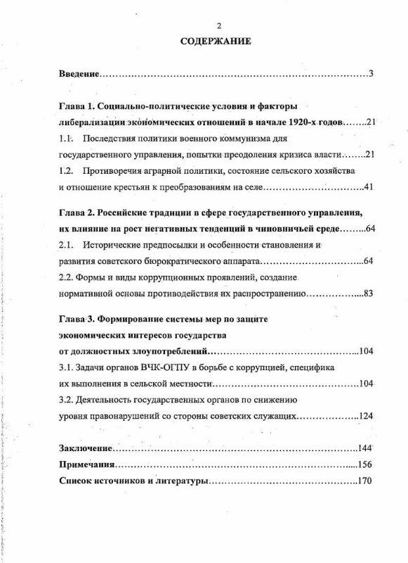 Оглавление Становление и развитие системы государственных органов по борьбе с коррупционными проявлениями в начале 1920-х годов : на примерах Северного Кавказа