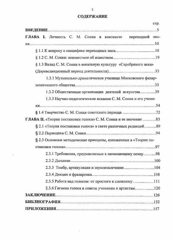 Оглавление С.М. Сонки в истории русского вокального искусства