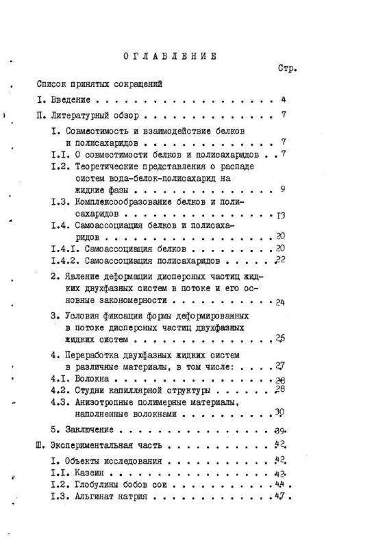 Оглавление Исследование термодинамической совместимости казеина и глобулинов бобов сои с кислыми и нейтральными полисахаридами в водных средах