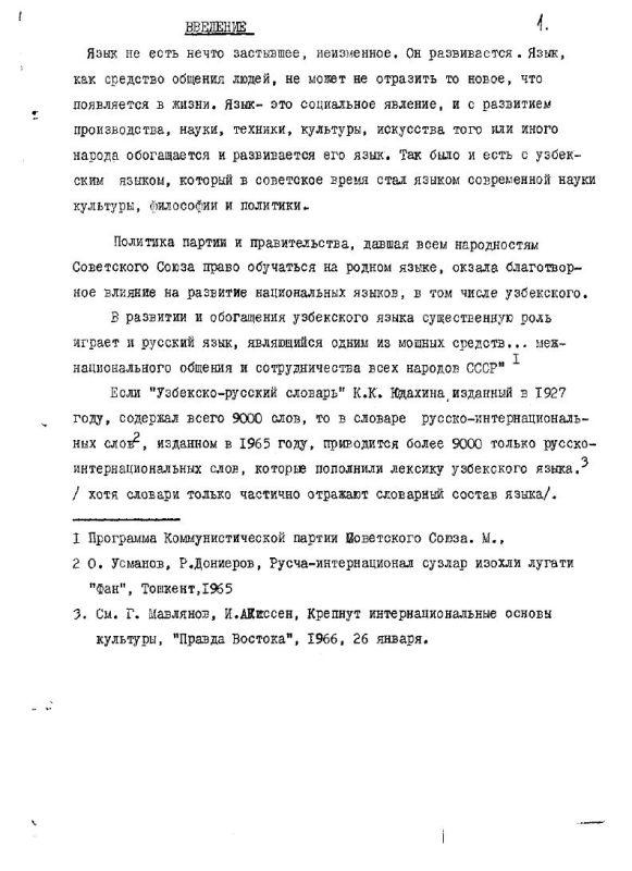 Оглавление Синтаксическая синонимичность и структурные особенности некоторых подчинительных конструкций узбекского языка, передающих русские приглагольные придаточные дополнительные предложения
