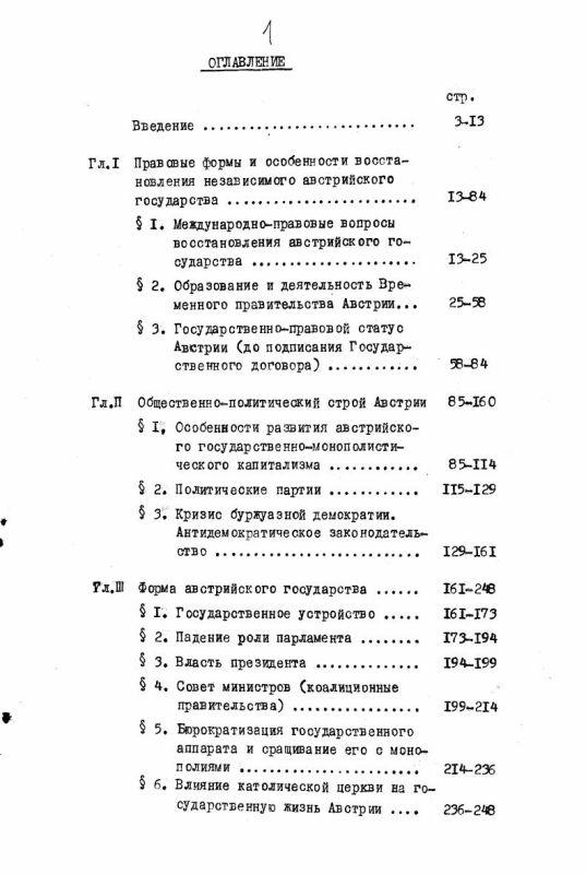 Оглавление Восстановление и развитие австрийского государства после второй мировой войны : 1945-1955 гг.