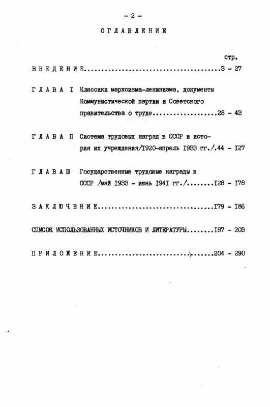 Оглавление Награды за трудовые достижения в СССР, история учреждения орденов, медалей и знаков отличия и их значение как исторического источника : 1920 - июнь 1941 гг.