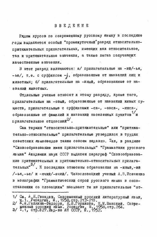 Оглавление Относительно-притяжательные прилагательные в современном русском языке : на материале образований от названий животных