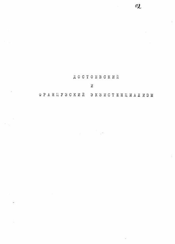 Оглавление Достоевский и французский экзистенциализм