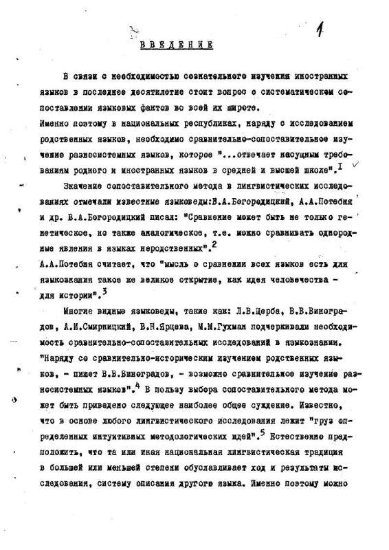 Оглавление Сложносочиненные союзные предложения в современном английском языке и их соответствия в киргизском языке
