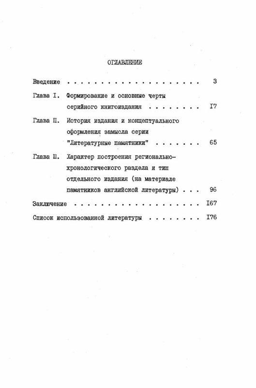 """Оглавление """"Литературные памятники"""" как тип книжной серии : Опыт и проблемы издания"""