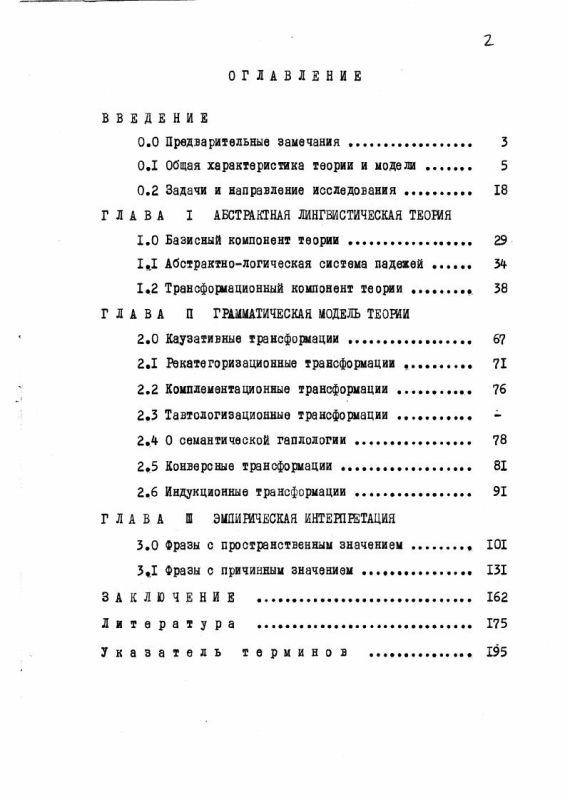 Оглавление Анализ комбинаторных свойств предложно-падежных форм русского языка