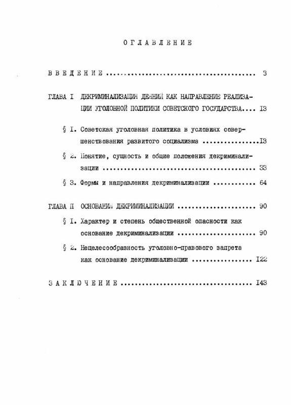 Оглавление Проблемы декриминализации деяний в советском уголовном праве