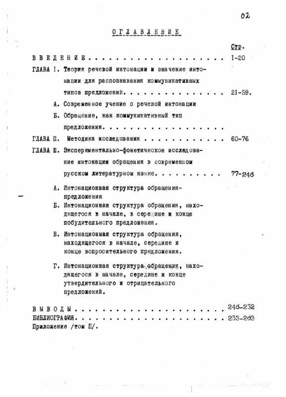 Оглавление Интонация обращения в современном русском литературном языке: (На материале диалогической речи)