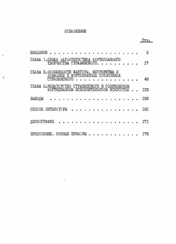 Оглавление Фортепианные сочинения Стравинского и проблемы их интерпретации