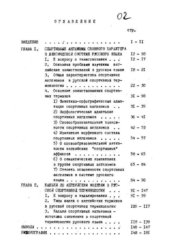 Оглавление Англизмы в спортивной терминологии русского языка : Синхронно-диахроническая характеристика