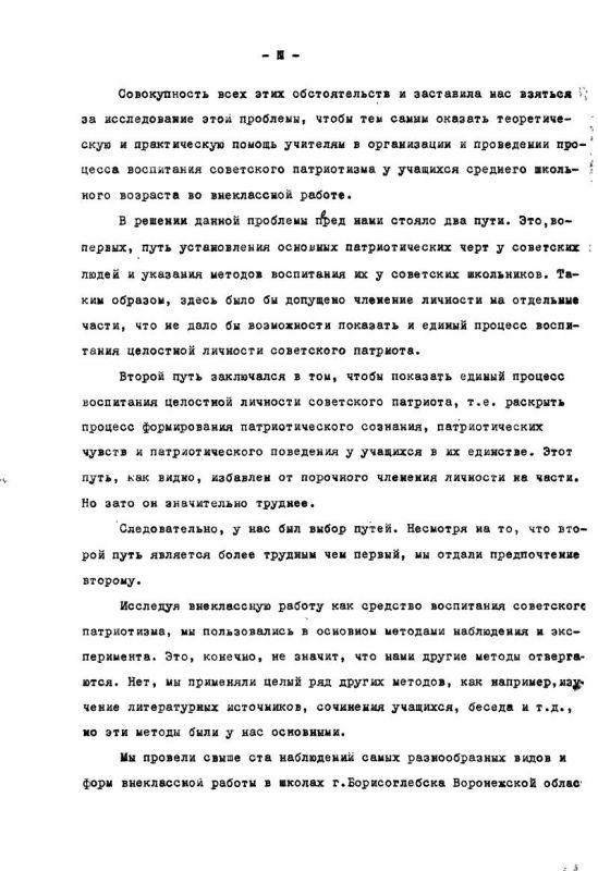 Оглавление Воспитание советского патриотизма у учащихся среднего школьного возраста во внеклассной работе