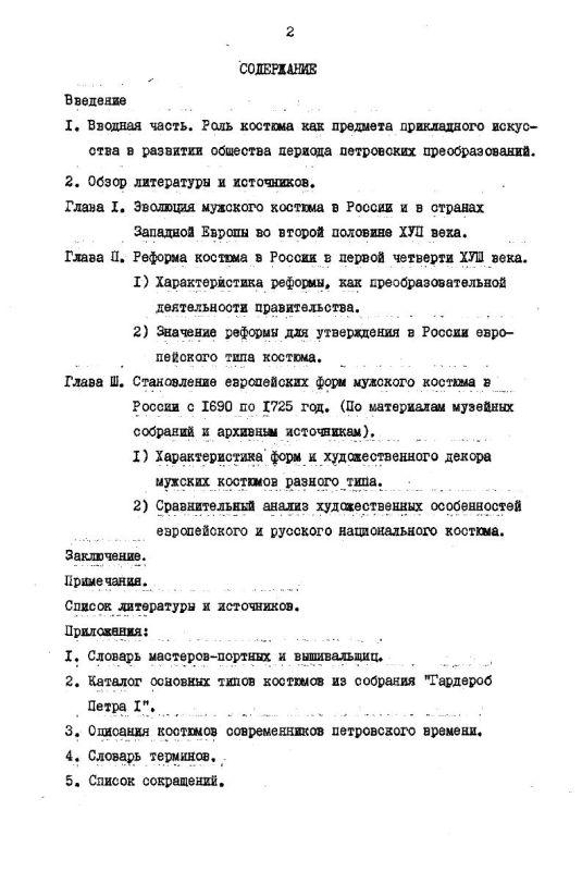 Оглавление Становление европейских форм мужского костюма в России в конце XYII - первой четверти XYIII века